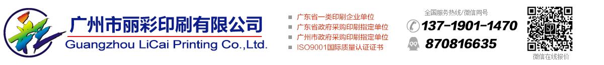 广州市丽彩lehu6有限公司